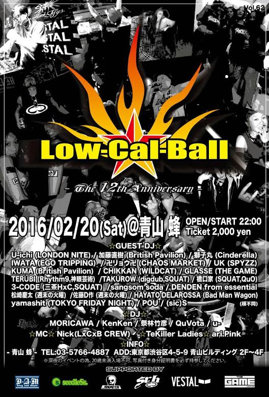 ★ Low-Cal-Ball vol.62 ★